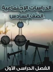 """الدراسات الاجتماعية """"الكويت ودول الخليج العربية"""""""