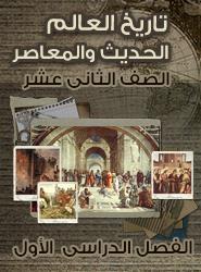 تاريخ العالم الحديث والمعاصر