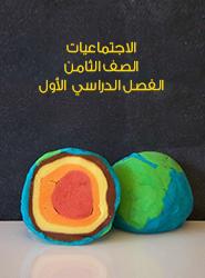 الدراسات الاجتماعية ( دولة الكويت والعالم الإسلامي )