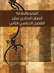 اللغة العربية - النحو والبلاغة