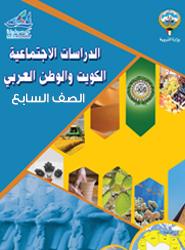 الدراسات الاجتماعية ( الكويت والوطن العربي )